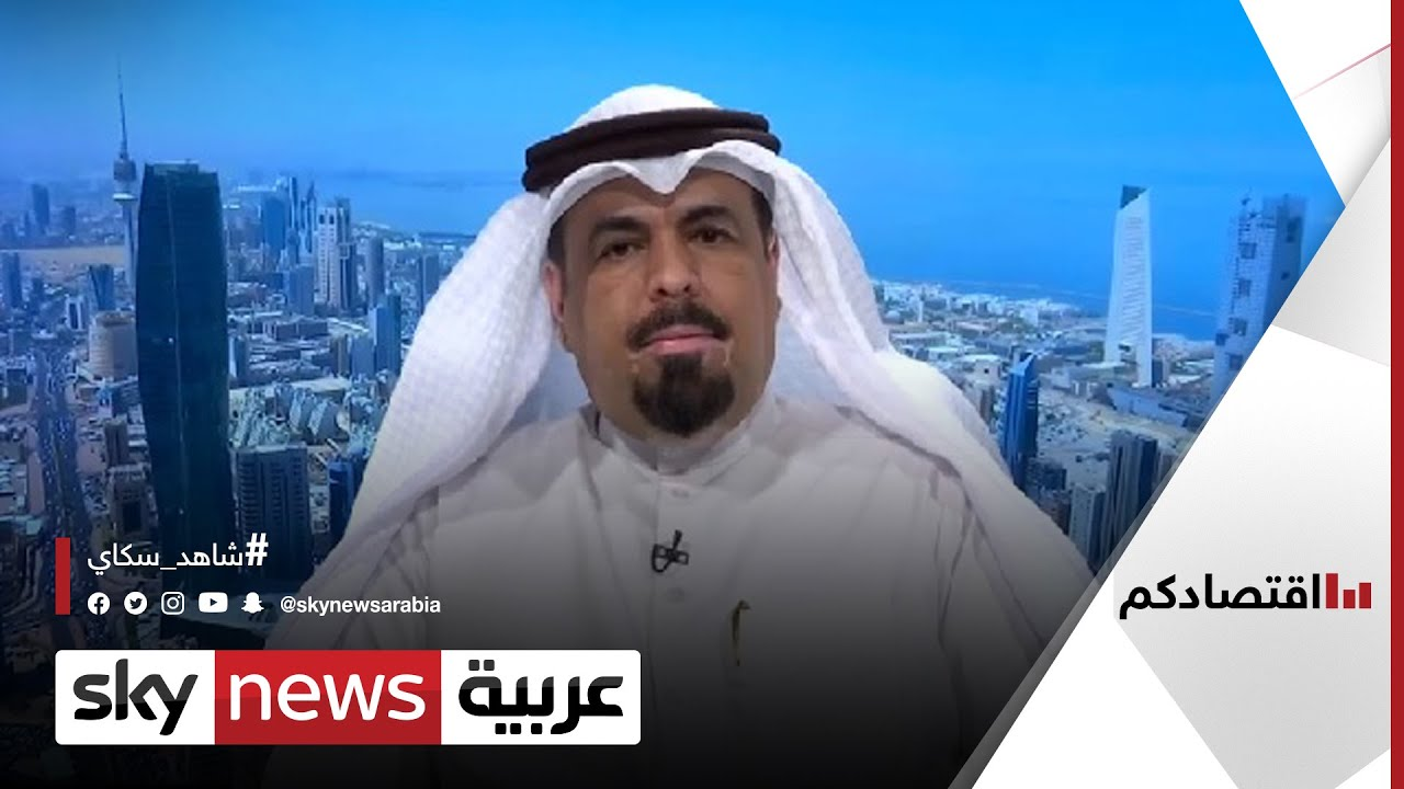 الاتحاد الكويتي للمزارعين: المزارعون الكويتيون نجحوا في دعم السوق أثناء كورونا| #اقتصادكم  - نشر قبل 28 دقيقة