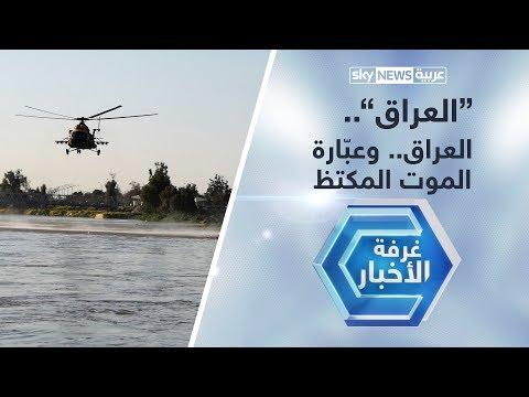 العراق.. وعبّارة الموت المكتظ  - نشر قبل 8 ساعة