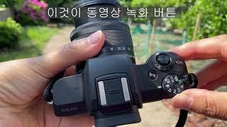 카메라사용법_캐논m50