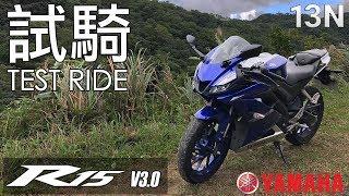 [試騎] Yamaha R15 V3.0 Test Ride | EN Subtitle