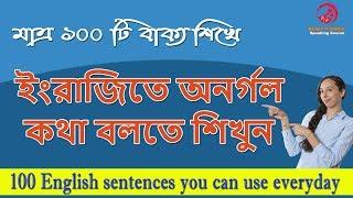 ইংরাজিতে অনর্গল কথা বলতে শিখুন || 100 English sentences you can use everyday || Bangla to English