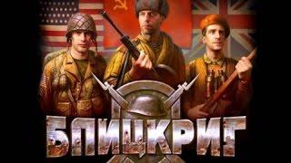 Блицкриг 1 - Зимняя война