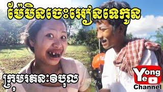 ម៉ែមិនចេះអៀនទេកូន ពីនំស្រួយ ស្វីស (Swizz), New Comedy from Rathanak Vibol Yong Ye