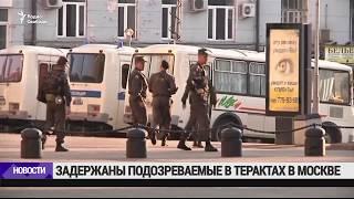 Задержаны подозреваемые в подготовке терактов в Москве / Новости