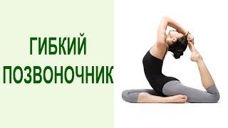 Как развить гибкость? Упражнения для развития силы и гибкости позвоночника. Yogalife(Как развить гибкость? Упражнения для развития силы и гибкости позвоночника. Yogalife - http://stress.hatha-yoga.com.ua/ - получ..., 2015-01-19T09:28:50.000Z)