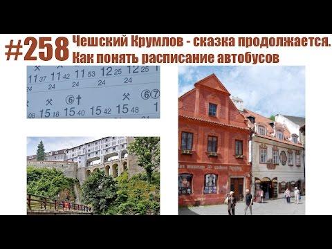 Достопримечательности Чехии Европа страница 1 Nice