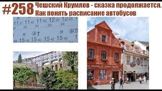 #258 Чешский Крумлов - сказка продолжается. Как понять расписание автобусов