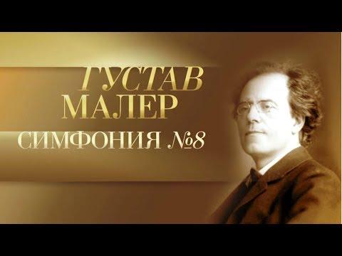 Густав Малер - Симфония №8. Валерий Полянский и Гос. академическая симфоническая капелла. Концерт