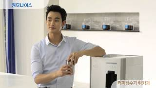 KIM SOO HYUN (김수현) - CHUNGHO Nais Whi Cafe Making Film LONG 4