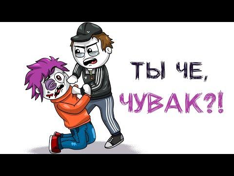 МОЯ ПЕРВАЯ ДРАКА (анимация МЭТ)