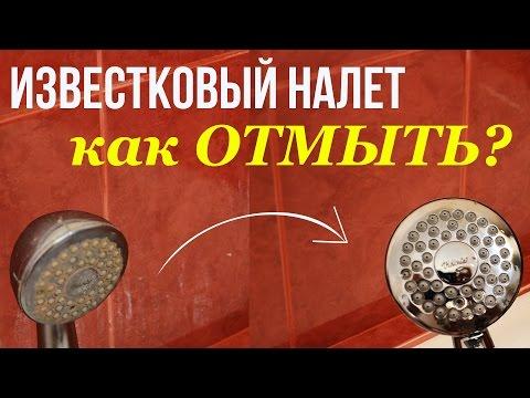 Как отмыть известковый налет в ванной / ЛАЙФХАК от Olga Drozdova