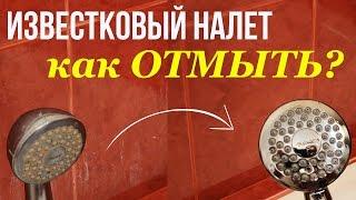 видео Как удалить грибок в ванной между плитками на стене народными средствами и бытовой химией