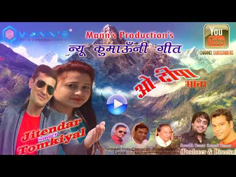 O Deepa  || Latest kumaoni  song 2018 || Singer Jitender tomkyal