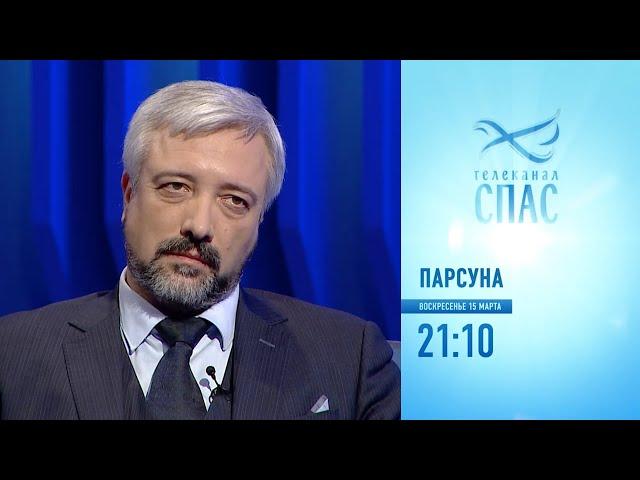 Анонс программы «Парсуна». В гостях Евгений Примаков