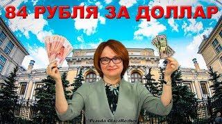 Смотреть видео Курс доллара — Эксперты ожидают обвал рубля до Нового года онлайн
