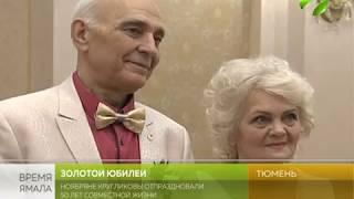 Ямальская семья отмечает золотую свадьбу в Тюмени