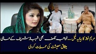 Maryam's narrative fail, Khuwaja Asif spoke in favour of Shehbaz Sharif