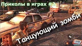 Приколы в играх #2 .The Last of Us .Танцующий зомби .
