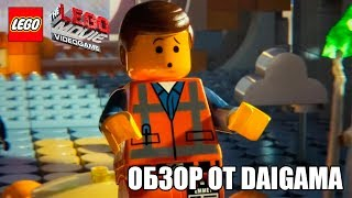 the LEGO Movie Videogame - Обзор by Kardeel