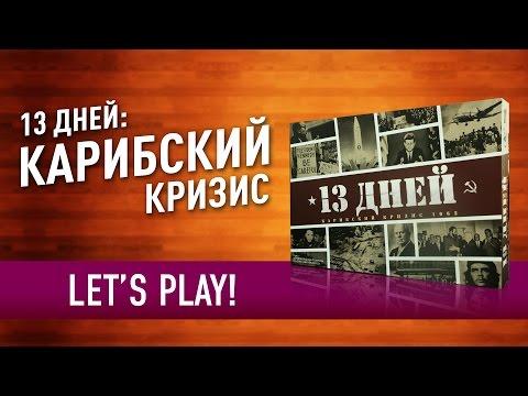 Играем в настольную игру «13 ДНЕЙ: КАРИБСКИЙ КРИЗИС»