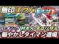 【EXVS2実況番外編】今回のゲームは…懐かしの無印エクバ!?オコリザル・レオシグ・村もん・さんせーで謎の賑やかしタイマン道場!【エクバ2】【ガンダム】【Gundam】