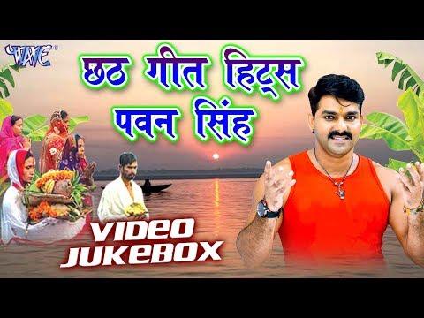 छठ गीत हिट्स  Pawan Singh - Video JukeBOX - Bhojpuri Chhath Geet 2017 New