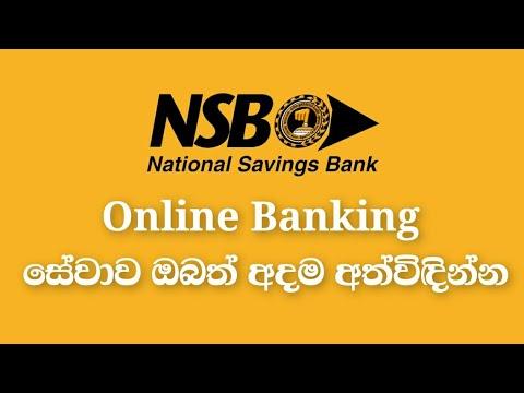 NSB Online Banking Service || ජාතික ඉතිරි කිරීමේ බැංකුවේ ඔන්ලයින් බැංකු සේවාව