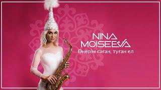 Нина Моисеева - Камажай