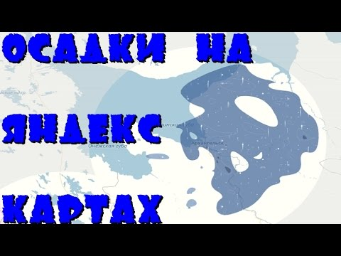 Осадки на Яндекс картах