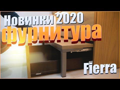 Дизайнерские Новинки 2020, фурнитура Fierra// Мебель DeMakso