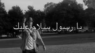Maher Zain - Ya Nabi (Arabic) - Lyrics