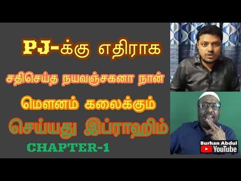 #TNTJ SYED IBRAHIM ANSWER TO PJ | CHAPTER-1
