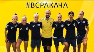 #Всракача №1! Чемпіонки України готуються до Ліги Чемпіонів, граючи #всракача! Старгород Спорт