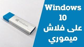 تحميل ويندوز 10 من مايكروسوفت برابط مباشر