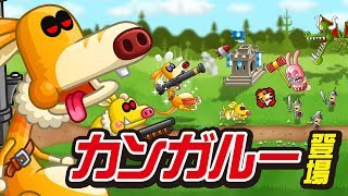 2018年9月1日(土)に、新キャラ「カンガルー」が城ドラに登場! スキル「...
