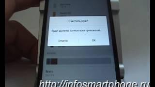 очистка кэша в смартфоне Lenovo