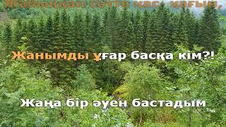 Жанар Айжанова - Достарым (қазақша караоке, минус)
