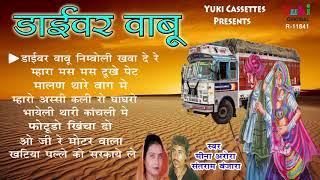ड्राईवर बाबू | राजस्थानी लोकगीत | स्वर मीनू अरोरा , संतराम बंजारा | Best Rajasthani Lokgeet | Audio