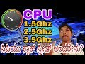 What is CPU clock speed in Kannada