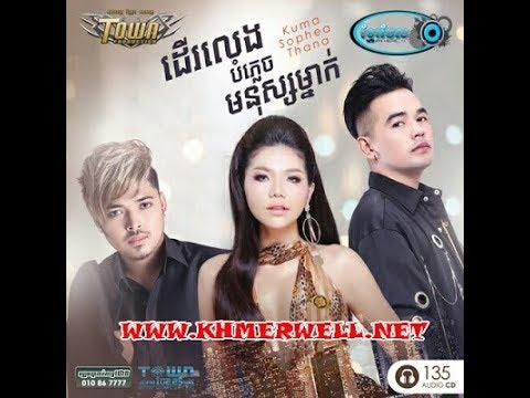 វិរៈបុរសក្នុងដួងចិត្ត Town cd vol 135 ( vireak borus knung doung jet)