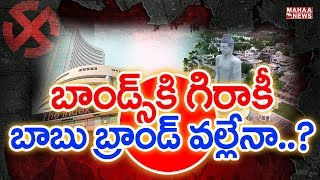 Reason Behind Huge Response to Amaravati Bonds in BSE | Back Door Politics |Mahaa News