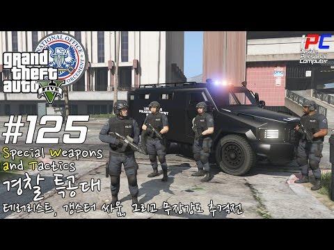 [iPC] - SWAT (경찰 특공대) 대규모 특집 - GTA V LSPDFR: 경찰모드 #125