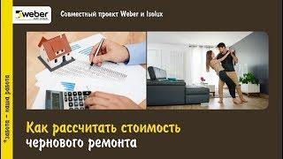 Как рассчитать стоимость чернового ремонта с сухими смесями Weber-Vetonit