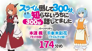 TVアニメ『スライム倒して300年、知らないうちにレベルMAXになってました』 TOKYO MX・BS11・AT-Xほかにて 2021年4月10日(土)より放送開始! 放送情報 AT-X:4 ...