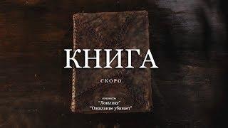 Короткометражный фильм Книга (Незаконченный фильм)
