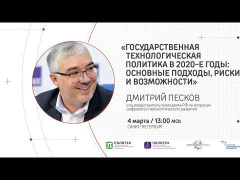 Дмитрий Песков: Государственная технологическая политика в 2020-е годы