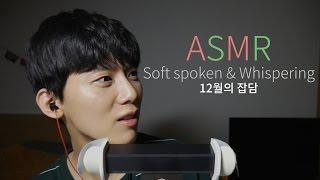 Video Korean ASMR Soft Spoken, Whisper Ramble (Dec 2016) 12월의 잡담 download MP3, 3GP, MP4, WEBM, AVI, FLV Juli 2018