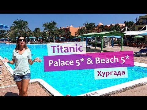 Titanic Palace Resort 5* и Titanic Beach Spa & Aqua Park 5* в Хургаде (Египет) - обзор отелей 2019.