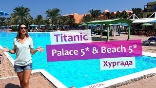 Titanic Palace Resort 5 и Titanic Beach Spa Aqua Park 5 в Хургаде Египет обзор отелей 2019