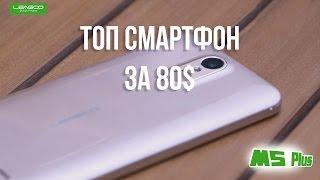 ТОП смартфон за 80$ 5000 рублей  Leagoo M5 Plus! Невероятное открытие 2016!